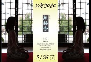 HP萬福寺チラシ表